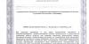 Лицензия на мед деятельность от 19.12.2014 г. № ЛО-33-01-001746_Страница_09