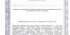 Лицензия на мед деятельность от 19.12.2014 г. № ЛО-33-01-001746_Страница_12
