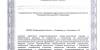 Лицензия на мед деятельность от 19.12.2014 г. № ЛО-33-01-001746_Страница_13