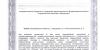 Лицензия на мед деятельность от 19.12.2014 г. № ЛО-33-01-001746_Страница_18