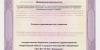 Лицензия-на-мед-деятельность-№-ЛО-33-01-002785-от-22.03.2019_page-0001