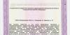 Лицензия-на-мед-деятельность-№-ЛО-33-01-002785-от-22.03.2019_page-0007