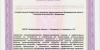 Лицензия-на-мед-деятельность-№-ЛО-33-01-002785-от-22.03.2019_page-0010