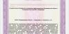 Лицензия-на-мед-деятельность-№-ЛО-33-01-002785-от-22.03.2019_page-0011