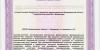 Лицензия-на-мед-деятельность-№-ЛО-33-01-002785-от-22.03.2019_page-0012
