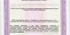 Лицензия-на-мед-деятельность-№-ЛО-33-01-002785-от-22.03.2019_page-0014