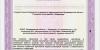Лицензия-на-мед-деятельность-№-ЛО-33-01-002785-от-22.03.2019_page-0015