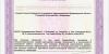 Лицензия-на-мед-деятельность-№-ЛО-33-01-002785-от-22.03.2019_page-0016