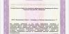 Лицензия-на-мед-деятельность-№-ЛО-33-01-002785-от-22.03.2019_page-0017