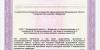 Лицензия-на-мед-деятельность-№-ЛО-33-01-002785-от-22.03.2019_page-0018