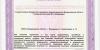 Лицензия-на-мед-деятельность-№-ЛО-33-01-002785-от-22.03.2019_page-0020