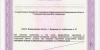 Лицензия-на-мед-деятельность-№-ЛО-33-01-002785-от-22.03.2019_page-0021