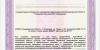 Лицензия-на-мед-деятельность-№-ЛО-33-01-002785-от-22.03.2019_page-0022