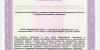 Лицензия-на-мед-деятельность-№-ЛО-33-01-002785-от-22.03.2019_page-0023