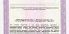 Лицензия-на-мед-деятельность-№-ЛО-33-01-002785-от-22.03.2019_page-0024