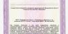 Лицензия-на-мед-деятельность-№-ЛО-33-01-002785-от-22.03.2019_page-0026