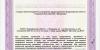 Лицензия-на-мед-деятельность-№-ЛО-33-01-002785-от-22.03.2019_page-0032