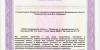 Лицензия-на-мед-деятельность-№-ЛО-33-01-002785-от-22.03.2019_page-0034