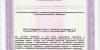 Лицензия-на-мед-деятельность-№-ЛО-33-01-002785-от-22.03.2019_page-0035