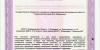 Лицензия-на-мед-деятельность-№-ЛО-33-01-002785-от-22.03.2019_page-0037