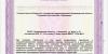 Лицензия-на-мед-деятельность-№-ЛО-33-01-002785-от-22.03.2019_page-0038