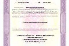 Лицензия от 08.07.2016 г. ЛО-33-01-002181_Страница_01