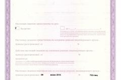 Лицензия от 08.07.2016 г. ЛО-33-01-002181_Страница_02