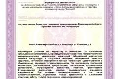 Лицензия от 08.07.2016 г. ЛО-33-01-002181_Страница_04