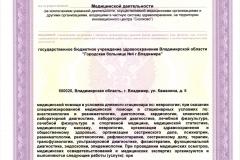 Лицензия от 08.07.2016 г. ЛО-33-01-002181_Страница_05