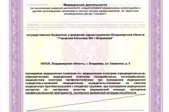 Лицензия от 08.07.2016 г. ЛО-33-01-002181_Страница_06