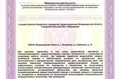 Лицензия от 08.07.2016 г. ЛО-33-01-002181_Страница_07