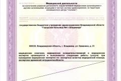 Лицензия от 08.07.2016 г. ЛО-33-01-002181_Страница_08