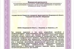 Лицензия от 08.07.2016 г. ЛО-33-01-002181_Страница_09