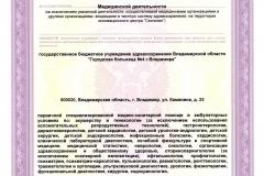 Лицензия от 08.07.2016 г. ЛО-33-01-002181_Страница_10