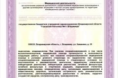 Лицензия от 08.07.2016 г. ЛО-33-01-002181_Страница_11