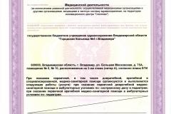 Лицензия от 08.07.2016 г. ЛО-33-01-002181_Страница_13
