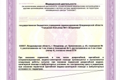 Лицензия от 08.07.2016 г. ЛО-33-01-002181_Страница_15