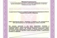 Лицензия от 08.07.2016 г. ЛО-33-01-002181_Страница_16