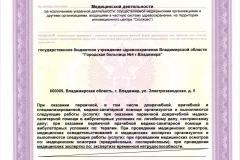 Лицензия от 08.07.2016 г. ЛО-33-01-002181_Страница_17