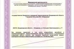 Лицензия от 08.07.2016 г. ЛО-33-01-002181_Страница_18