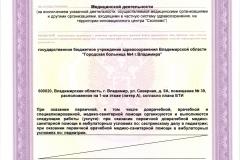 Лицензия от 08.07.2016 г. ЛО-33-01-002181_Страница_20
