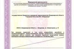 Лицензия от 08.07.2016 г. ЛО-33-01-002181_Страница_21