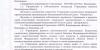 Устав ГБ № 4 утв 29.12.2011_Страница_02