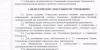 Устав ГБ № 4 утв 29.12.2011_Страница_03