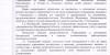 Устав ГБ № 4 утв 29.12.2011_Страница_04