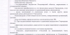 Устав ГБ № 4 утв 29.12.2011_Страница_05