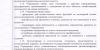 Устав ГБ № 4 утв 29.12.2011_Страница_06