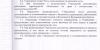 Устав ГБ № 4 утв 29.12.2011_Страница_09